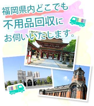 福岡県内どこでも不用品回収にお伺いします。