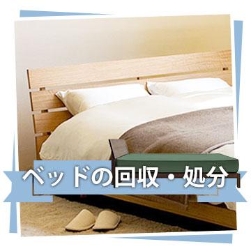 ベッドの処分・回収