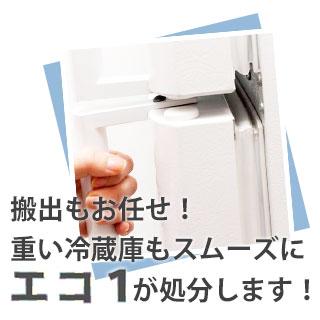 搬出もお任せ!重い冷蔵庫もスムーズにエコ1が処分いたします。