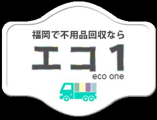 不用品回収なら福岡エコ1