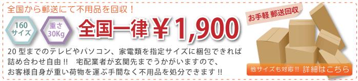 福岡県外から郵送にて粗大ごみ・不用品を回収!全国一律1900円