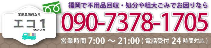 福岡で不用品回収粗大ごみ処分でお困りなら、お問い合わせは0120-389-018