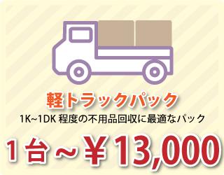 軽トラックパックは1K~1DK程度の不用品回収に最適です!