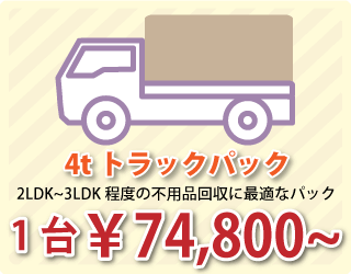 4トントラックパック74800円
