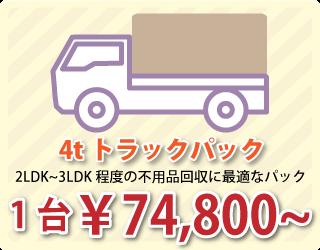 4tトラックパックは2LDK~3LDK程度の不用品回収に最適です!