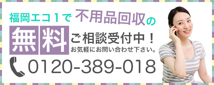 福岡エコ1で不用品回収の無料ご相談受付中