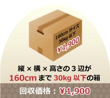 160サイズ1900円