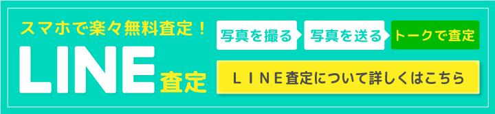 LINEで簡単査定サービス