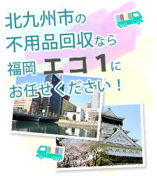 北九州市での不用品回収なら福岡エコ1にお任せください