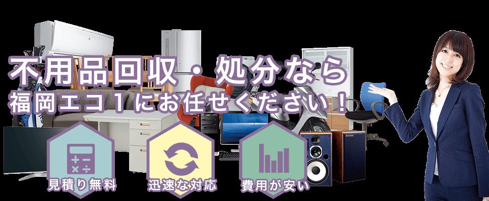 不用品回収・処分なら福岡エコ1にお任せください!