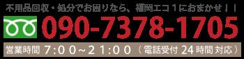 不用品回収の福岡エコ1へのご連絡はこちら0120-389-018