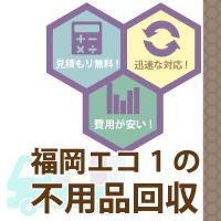 福岡エコ1の不用品回収