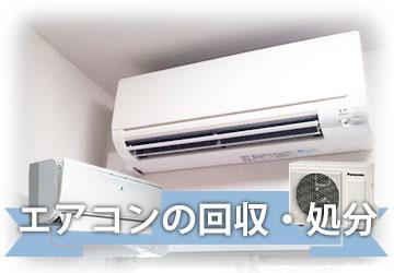 エアコンの処分・回収
