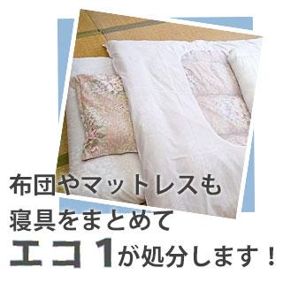 布団やマットレスも寝具をまとめてエコ1が処分します。
