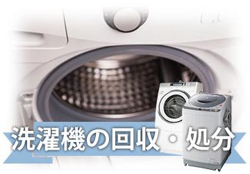 洗濯機の処分・回収