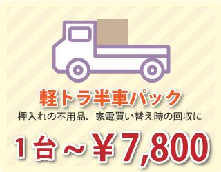 カゴパック通常価格7800円!