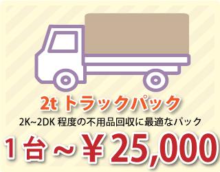 2トントラックパック25000円