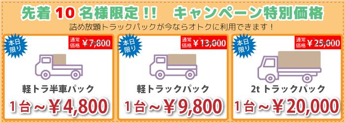 1日10名様に特価のトラックプランをご提供いたします!
