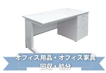 オフィス用品・オフィス家具の処分・回収