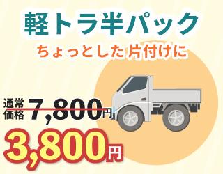 カゴパック通常価格3,800円!