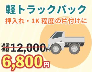 軽トラックパック6,800円