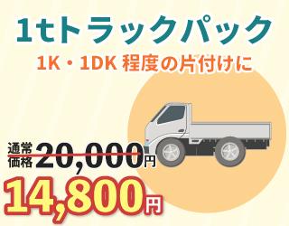 1トントラックパック14,800円