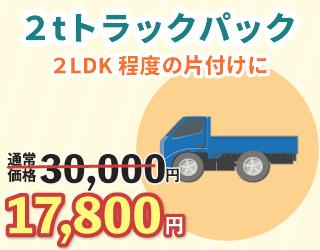 2トントラックパック17,800円