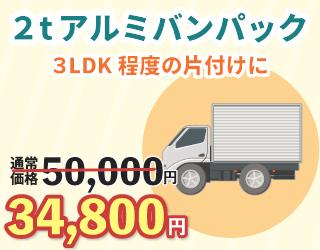 2トンアルミバンパック34,800円
