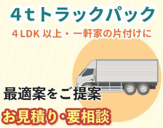 4トントラックパックは回収する不用品の物量によって最適価格をご提案いたします。